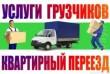 Вывоз мусора самосвалом грузовыми машинами газель маз зил камаз погру