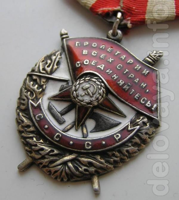 Куплю Орден Боевого Красного Знамени с документами- 4000грн