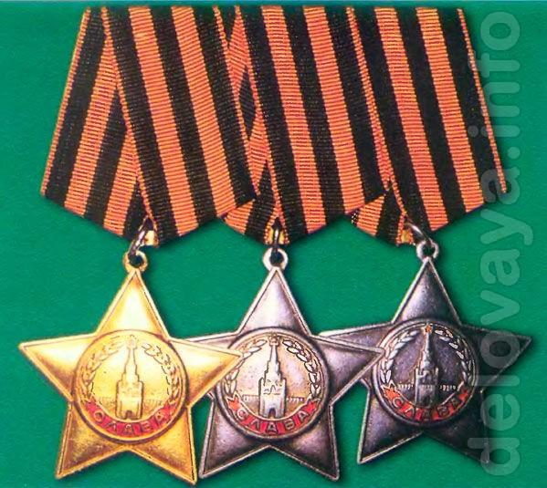 Куплю Орден Славы  с документом - 15000 грн.