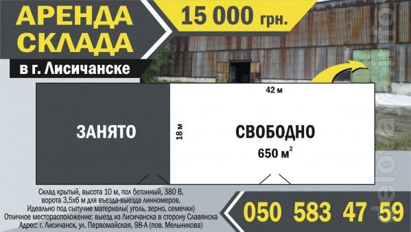 Сдается склад в Лисичанске пл. 650 м кв (36х18 м). Склад расположен н