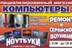 Чистка ноутбуков и компьютеров с заменой термопасты - 150 грн. Диагн фото № 1