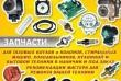 Запасные части для быттехники
