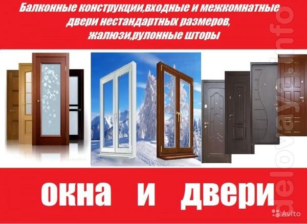 Металлопластиковые окна любой сложности! Входные и межкомнатные двери