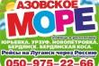 Поездки на Азовское море.  Бердянск, Урзуф, Белосарайская коса, Ново