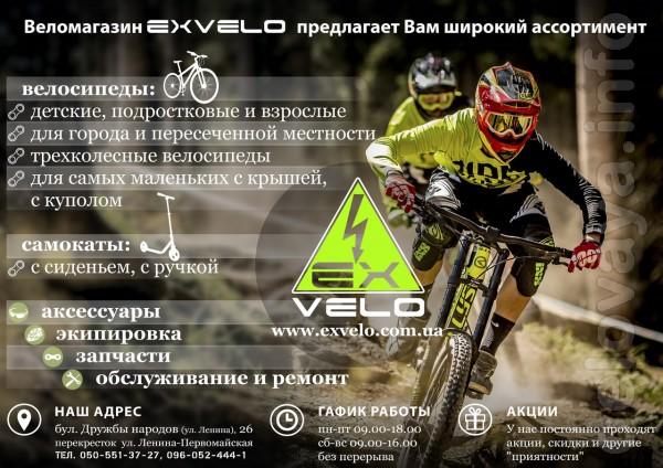 Веломагазин ExVELO предлагает Вам широкий ассортимент: - электровелос