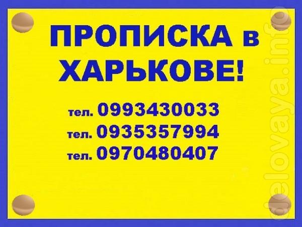 Регистрация места жительства (прописка) в Харькове.  Имею свои реаль