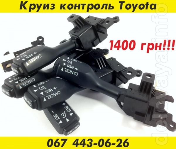 Система Круиз контроля на Toyota: Avensis, Auris, Camry, Corolla, Pra