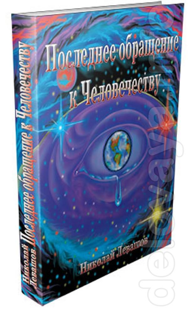 Книги  Н. В. Левашова  необычны. Информация, напечатанная  в  его  из