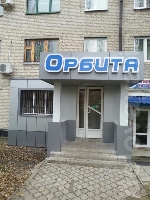 Предприятие 'Орбита' осуществляет полный спектр услуг: - Продажу и у