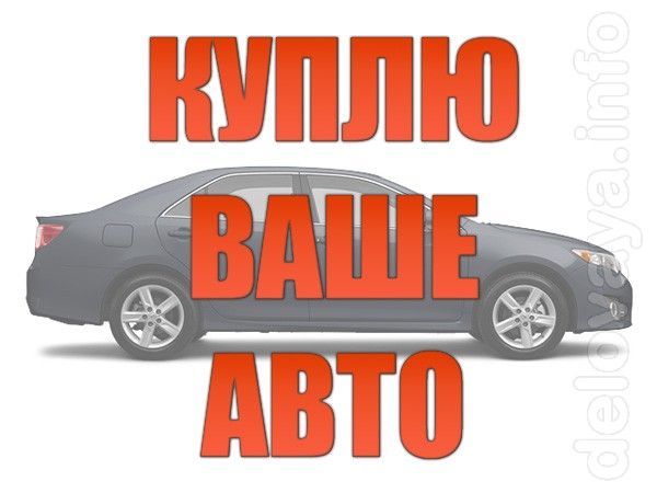 Куплю легковой автомобиль или внедорожник:Toyota, Chevrolet, Nissan,