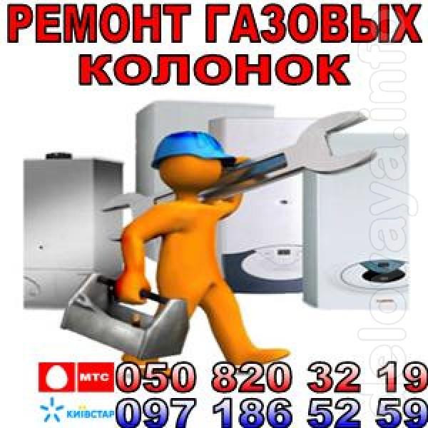 Установка и ремонт  водонагревателей, газовых колонок, чистка бака о