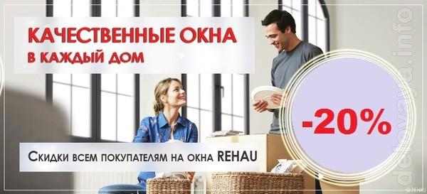 Oкна Rehau обеспечивают высокую тепло- и звукоизоляцию. При этом плас