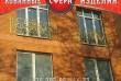 Компания «Сфера» предлагает широкий ассортимент ограждений балконных.
