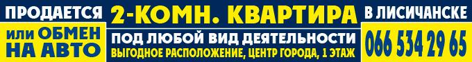 2х комнатная квартира в Лисичанске