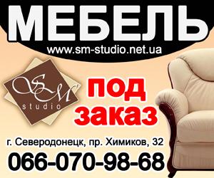 Sm studio