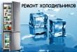 Профессиональный ремонт бытовых и промышленных холодильников любой сл