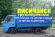 Грузоперевозки Лисичанск