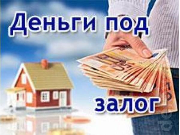 Кредит под залог недвижимости: квартиры, дома, офиса, здания. Вам от