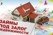 Кредит под залог недвижимости: квартиры, дома, офиса, здания. Вам от фото № 2