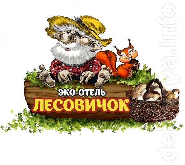Эко-отель «Лесовичок», расположенный в живописном месте г. Кременная,