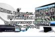 Профессиональная установка, настройка и обслуживание спутникового тв
