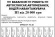 Автослюсар, автомеханік, водій навантажувача ЗП від 20 000 грн Вимо