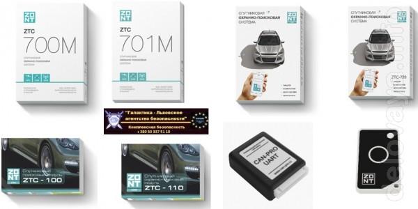 ZONT GPS – в первую очередь ,  индивидуальная - спутниковая, охранно-
