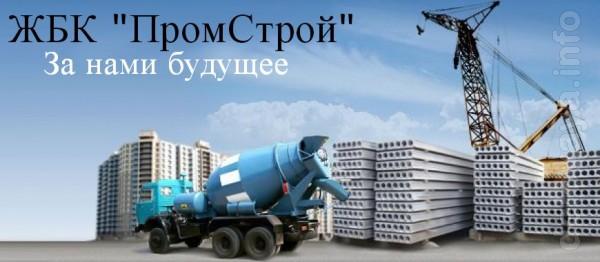 ЖБК 'ПромСтрой' производит и реализует бетон различной прочности и пл