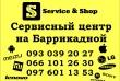 Сервисный центр Service & Shop приглашает осуществить ремонт такой те