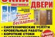 Металлопластиковые окна от завода 'Новые окна' в Днепропетровске. Вхо