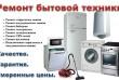 Продам з\ч для любой бытовой техники стиральные машины бойлеры пылес