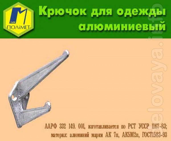 Крючок двухрожковый мебельный алюминиевый.  Добротный  крючок, надежн