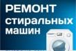 Ремонт бытовой техники на дому, ремонт микроволновых печей  стиральн