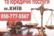 Адвокат. Кримінальні, Адміністративні, Цивільні, Господарські, Сімейн