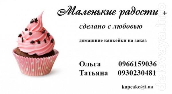 Хотим предложить Вам вкусные и свежие домашние капкейки по доступным