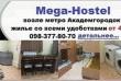 Хостел недорого Киев. Жилье со всеми удобствами от 40 грнЖилье со все