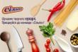 Обязанности  :  приготовление  кулинарной  продукции ;  соблюдение  с