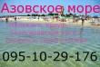 Ежедневные поездки на комфортабельном микроавтобусе на Азовское Море