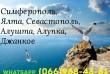 Поможем осуществить поездки в Крым! Комфортабельный микроавтобус до 8