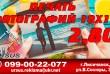 Печатаем фотографии до формата А1 г.Лисичанск, ул.В.Сосюры, 364 urs