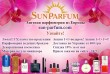 Sun Parfum (Сан Парфюм) Интернет-магазин Брендовой парфюмерии из Евро