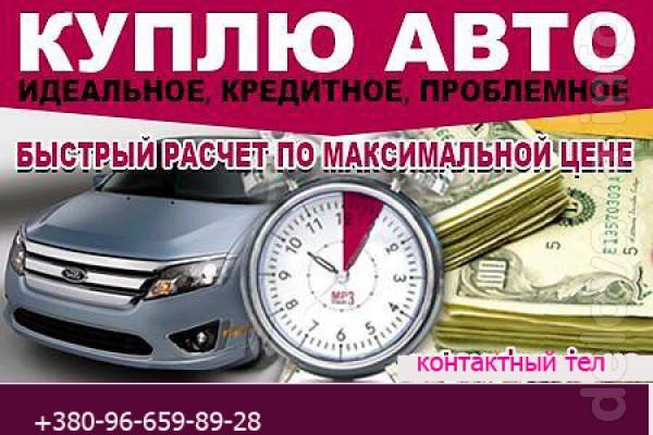 Если хотите быстро и выгодно продать авто,  Вам просто нужно - это по