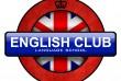 Школа английского языка English Club (г.Лисичанск) объявляет набор в