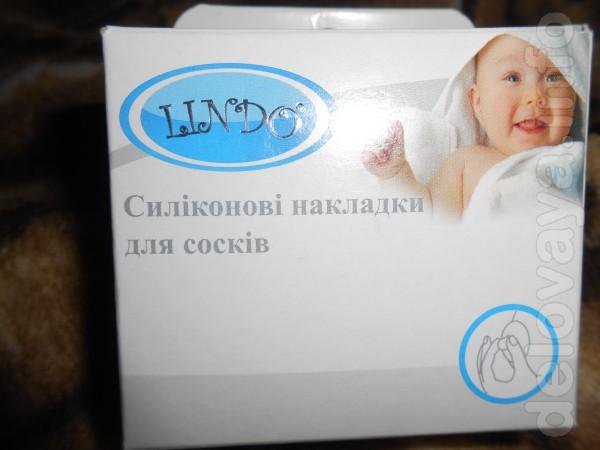 Продам силиконовые накладки на грудь для кормления ребенка цена 50грн